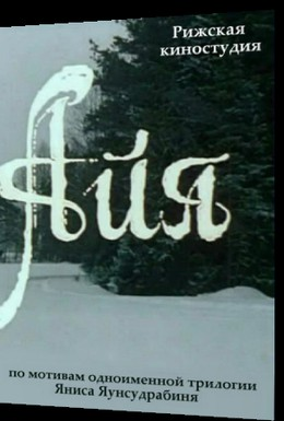 Постер фильма Айа (1987)