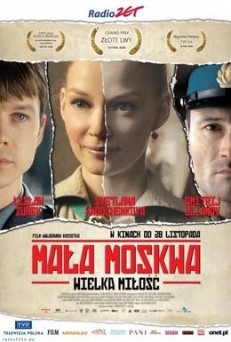 Постер фильма Малая Москва (2008)
