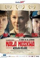 Малая Москва (2008)