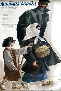 Постер фильма Анютина дорога (1967)