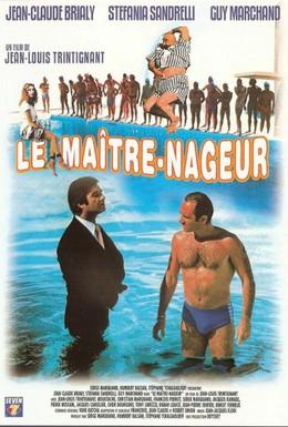 Постер фильма Инструктор по плаванию (1979)