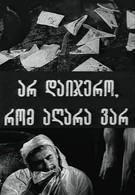 Не верь, что меня больше нет (1975)
