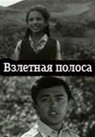 Взлётная полоса (1970)