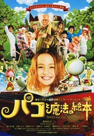 Пако и волшебная книга (2008)