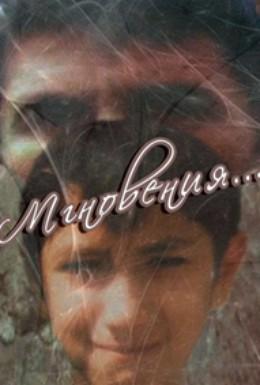 Постер фильма Мгновения... (1989)