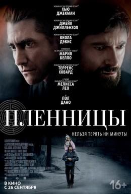 Постер фильма Пленницы (2013)