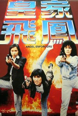 Постер фильма Ангелы при исполнении (1989)