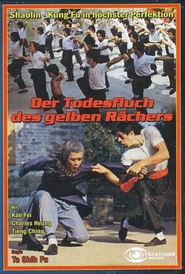 Постер фильма Гусь-боксёр (1979)