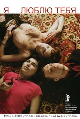 Постер фильма Я люблю тебя (2004)