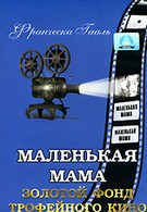 Маленькая мама (1935)