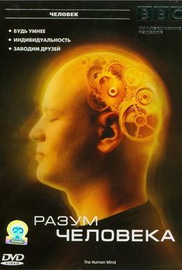 Постер фильма BBC: Разум человека (2003)
