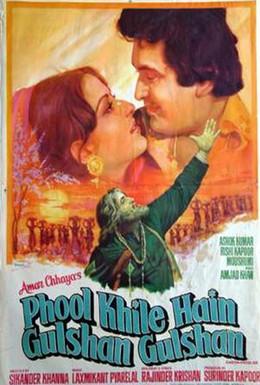 Постер фильма Цветы распустились в саду (1978)
