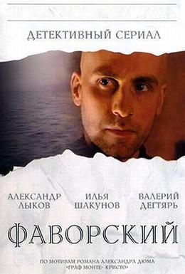 Постер фильма Фаворский (2005)