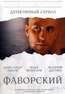 Фаворский (2005)