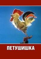 Петушишка (1985)