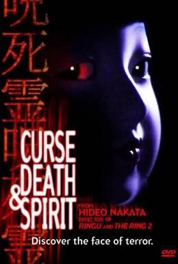 Постер фильма Проклятие, смерть и дух (1992)