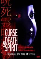 Проклятие, смерть и дух (1992)
