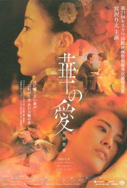 Постер фильма Пионовая беседка (2001)