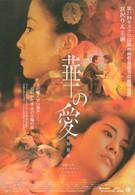 Пионовая беседка (2001)