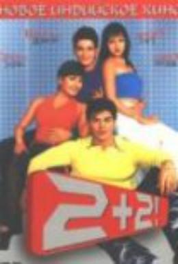 Постер фильма 2+2! (2003)