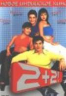 2+2! (2003)