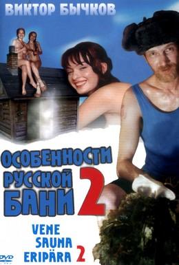 Постер фильма Особенности банной политики, или Баня 2 (2000)