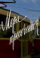 Мера пресечения (1983)