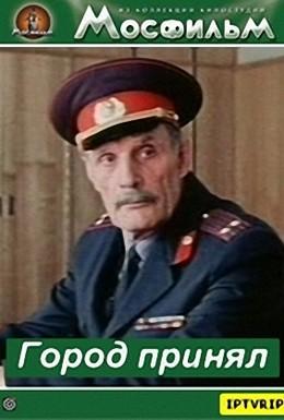 Постер фильма Город принял (1979)