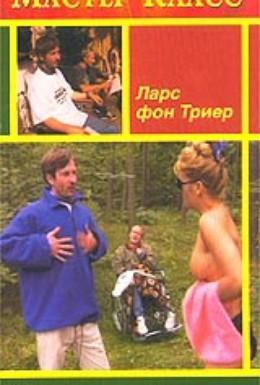 Постер фильма Униженные (1999)