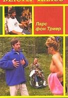 Униженные (1999)