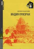 Индия-призрак (1969)
