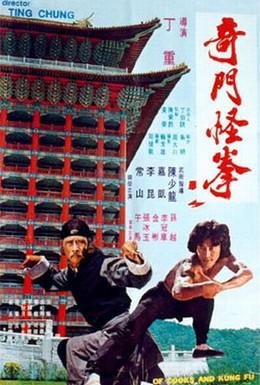 Постер фильма Повара и кунг-фу (1979)