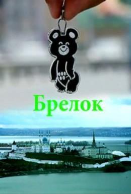 Постер фильма Брелок (2010)