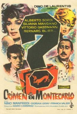 Постер фильма Преступление (1960)