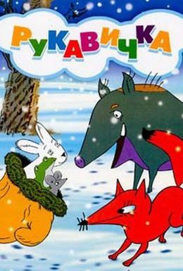 Постер фильма Рукавичка (1996)