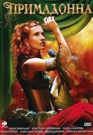 Примадонна (2005)