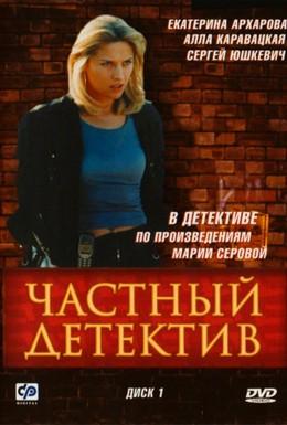 Постер фильма Частный детектив (2005)