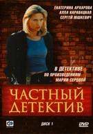 Частный детектив (2005)