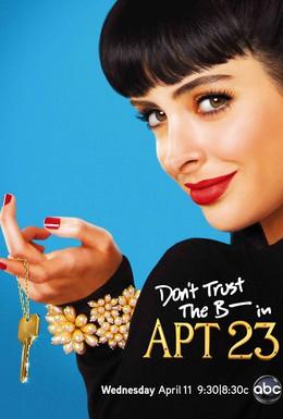 Постер фильма Не верь су*** из квартиры 23 (2012)