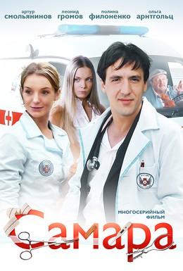 Постер фильма Самара (2012)
