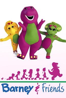 Постер фильма Барни и друзья (2004)