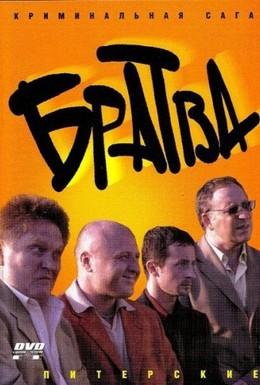 Постер фильма Братва (2005)