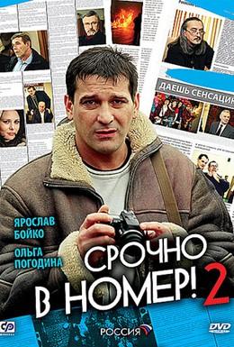 Постер фильма Срочно в номер 2 (2008)