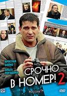 Срочно в номер 2 (2008)