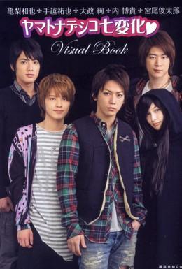 Постер фильма Семь обличий Ямато Надэсико (2010)