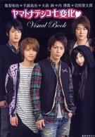 Семь обличий Ямато Надэсико (2010)