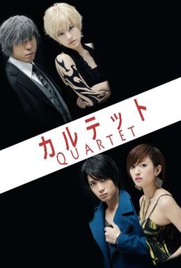 Постер фильма Квартет (2011)