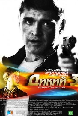 Постер фильма Дикий 3 (2012)