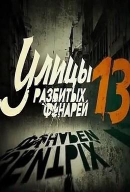 Постер фильма Улицы разбитых фонарей 13 (2013)