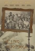 Чертова невеста (1974)